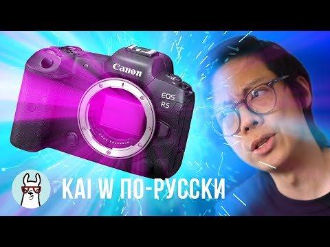 Canon EOS R5 - Что не так?
