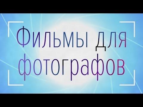 Фильмы для и про фотографов