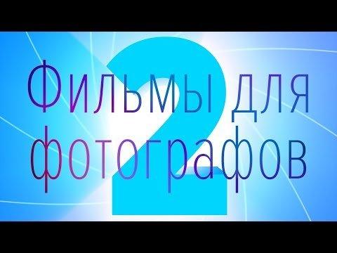 Фильмы для и про фотографов ( Часть 2 )