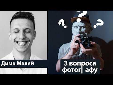 3 вопроса фотографу