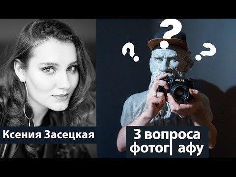 Интервью с Ксенией Засецкой. Подкаст 3 вопроса фотографу