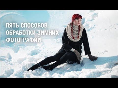 Пять способов обработки зимних фотографий