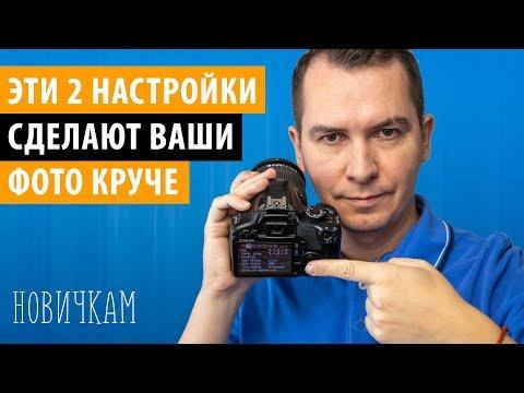 Эти 2 настройки фотоаппарата сделают снимки гораздо лучше