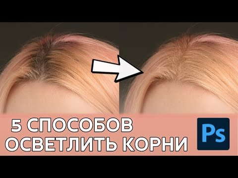 Как изменить цвет корней волос? 5 способов