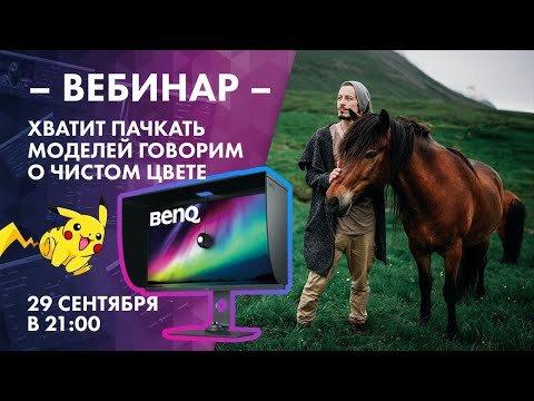 """МК """"Хватит пачкать моделей"""" – Ретушь Максима Густарева"""
