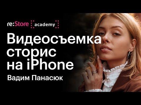 Cъемка красивых сторис на iPhone