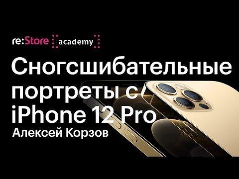 Сногсшибательные портреты с iPhone 12 Pro