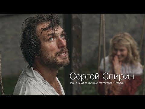 Как снимают лучшие фотографы России - Сергей Спирин