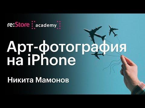 Арт-фотография на iPhone