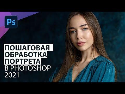Пошаговая обработка портрета в Фотошоп 2021