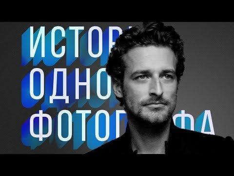 История одного фотографа: Алекси Любомирски
