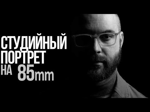Портретная фотография с Panasonic Lumix S 85mm f1.8