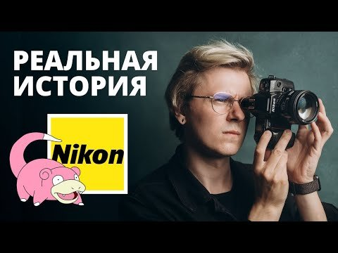История Nikon