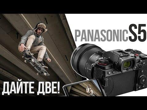 Panasonic S5