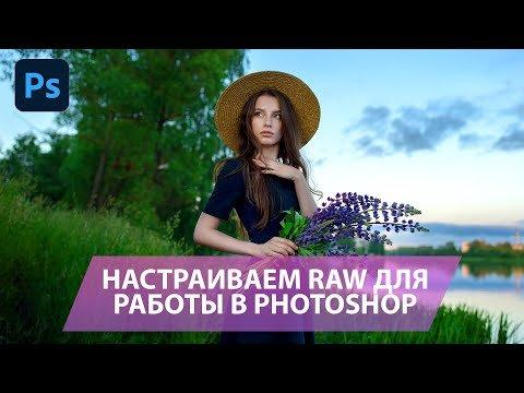 Подготавливаем RAW для работы в Фотошоп