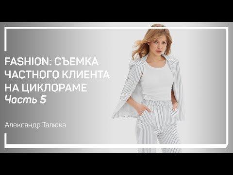 Fashion: съемка частного клиента на циклораме