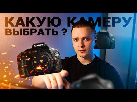 Лучшая камера для начинающего фотографа в 2021 году