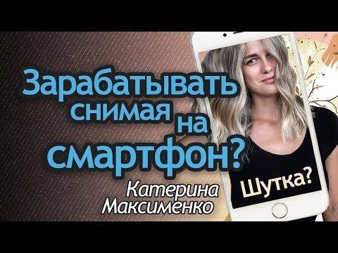 Мобильная фотография для бизнеса.
