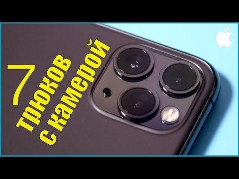 7 трюков с камерой в iPhone 11 Pro и iPhone 11