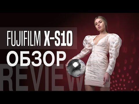 Обзор Fujifilm X-S10