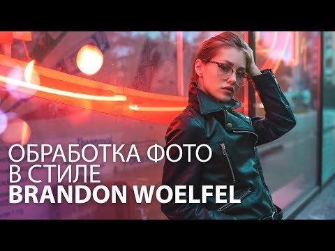 Обработка фотографий в стиле Brandon Woelfel