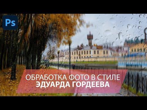 Обработка пейзажей в стиле Эдуарда Гордеева в Фотошопе
