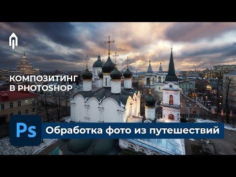 Как обрабатывать фотографии из путешествий в Photoshop. ГОРОДСКОЙ ПЕЙЗАЖ