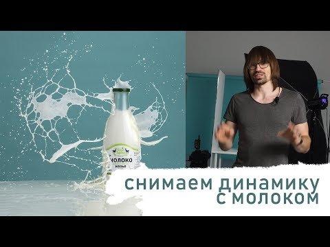 Снимаем молоко с брызгами. Предметная фотосъемка