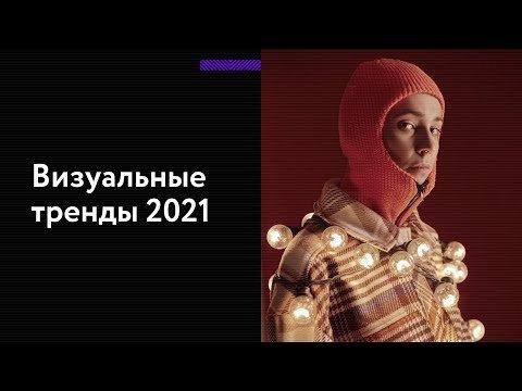 изуальные тренды 2021: фото и видео, которые привлекут внимание