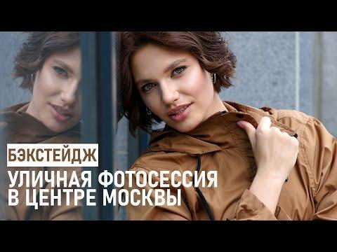 Бэкстейдж уличной фотосессии в центре Москвы от первого лица.