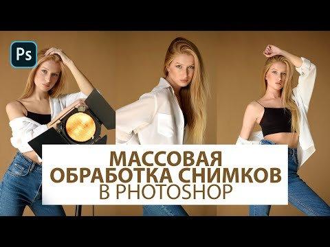 Пакетная обработка фотографий в Photoshop