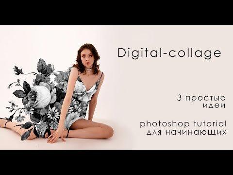 3 простые идеи для ART-collage в Photoshop